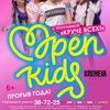 25 марта - OPEN KIDS в Омске