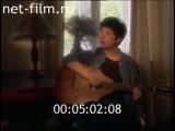 Женские истории (ОРТ, 08.10.2000) Вероника Долина