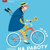 На работу на велосипеде - 19 мая, Красноярск