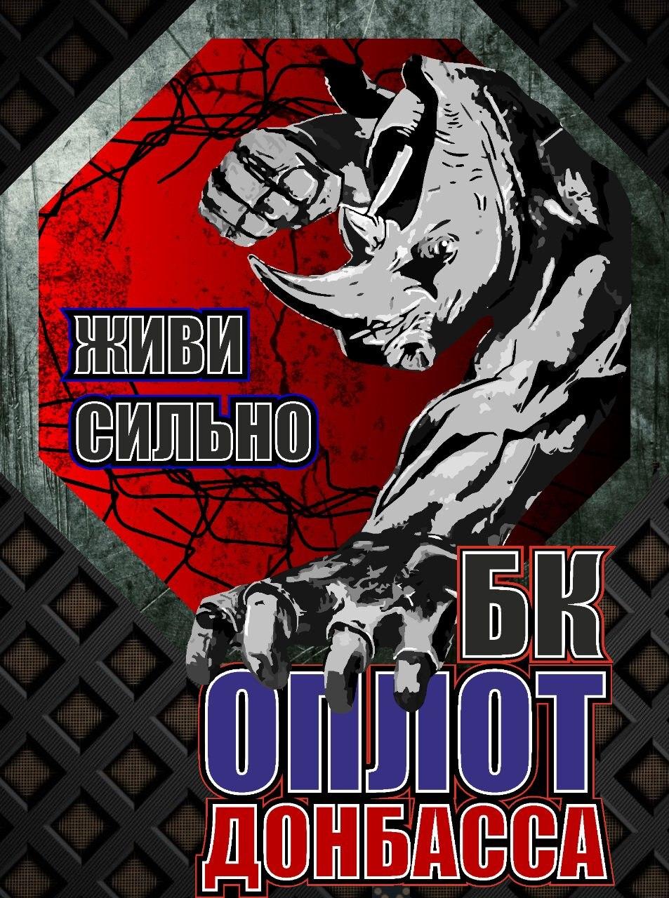 Бойцовский клуб Оплот