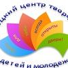"ГУО""Речицкий центр творчества детей и молодежи"""