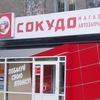 СОКУДО- магазин автозапчастей