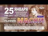 Концерт Александра Лынника в день рождения В.Высоцкого!