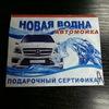 """Автомойка """"Новая волна"""""""
