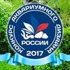 КАДР - Конкурс аквариумного дизайна России 2017