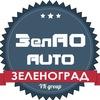 ЗелАО AUTO | Автолюбители Зеленограда