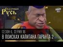 Сказочная Русь, 6 сезон, серия 16|В поисках капитана Гаранта|Чин-Гоч-Ляш большой глаз - часть вторая