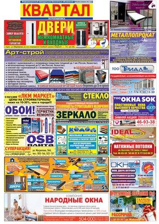 Газета квартал петропавловск дать объявление работа охранником в казани свежие вакансии