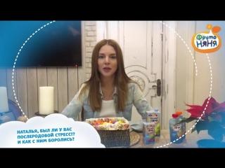 Наталья Подольская, замечательная певица и мама маленького Артемия, отвечает на ваши вопросы и делится своим опытом.