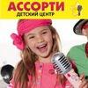 """Детский центр Елены Измайловой """"Ассорти"""""""