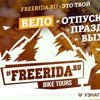"""Логотип """"FREERIDA.RU"""" трейлы и велотуры из Краснодара"""