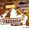 """FREERIDA.RU"" трейлы и велотуры из Краснодара"