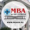 МГАВМиБ - МВА им. К.И. Скрябина