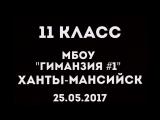 Гимназия №1 11 КЛАСС