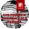 Библиотеки Смоленского района