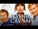 ВЕЗУЧИЙ СЛУЧАЙ смотреть фильм онлайн dtpexbq ckexfq cvjnhtnm abkmv jykfqy