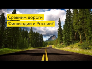 Парадокс: Дороги Финляндии и России – почему такая разница?