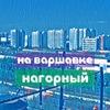 """Интернет-газета """"На Варшавке. Нагорный"""""""