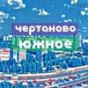 """Интернет-газета """"Чертаново Южное"""""""