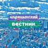 """Интернет-газета """"Царицынский вестник"""""""