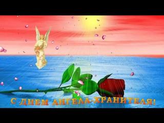Музыкальная поздравление 'С днем Ангела-хранителя'. Бесплатный футаж..mp4