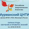 Мурманск - охрана труда