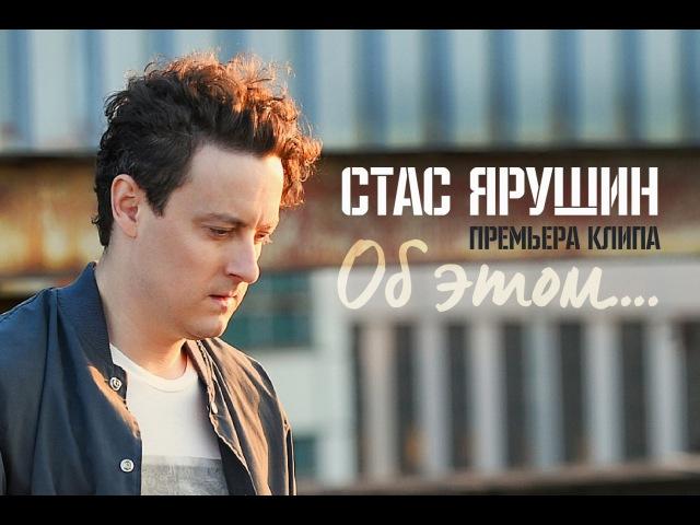 Стас Ярушин - ОБ ЭТОМ (2016)