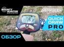 Bounty Hunter Quick Draw Pro / Обзор металлоискателя тест на глубину