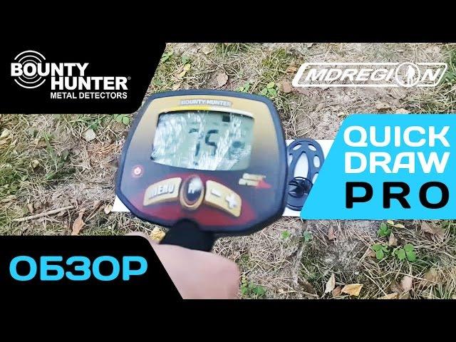 Bounty Hunter Quick Draw Pro Обзор металлоискателя тест на глубину