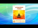 Атма. Кундалини-Рэйки. Вебинар + Медитация
