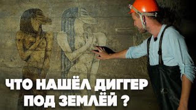 Интервью с диггером Даниил Давыдов Подземная Москва