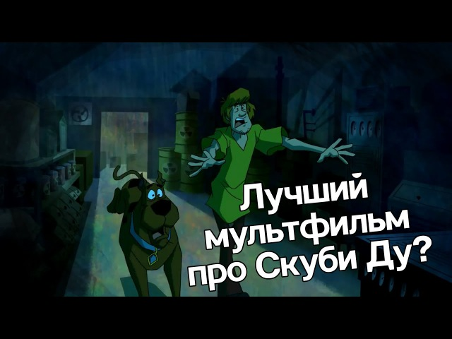 Dreamiew Скуби Ду Мистическая Корпорация обзор