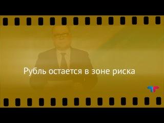 TeleTrade: Курс рубля, 21.02.2017 – Рубль остается в зоне риска