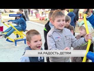 В Заводском районе открылась новая спортивная площадка.