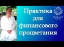 Тета Хилинг.ПРАКТИКА ДЛЯ СОТВОРЕНИЯ ФИНАНСОВОГО ПРОЦВЕТАНИЯ.Медитация с Татьяной Боддингтон