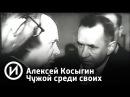 Алексей Косыгин Чужой среди своих Телеканал История