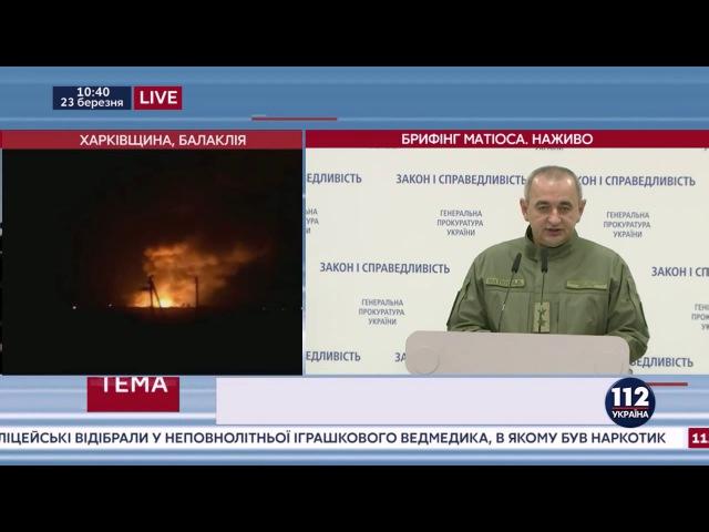 Матиос На складе в Балаклее все еще детонируют боеприпасы пожар пока не тушат