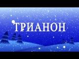 Haddaway@Trianon Новый год 2015