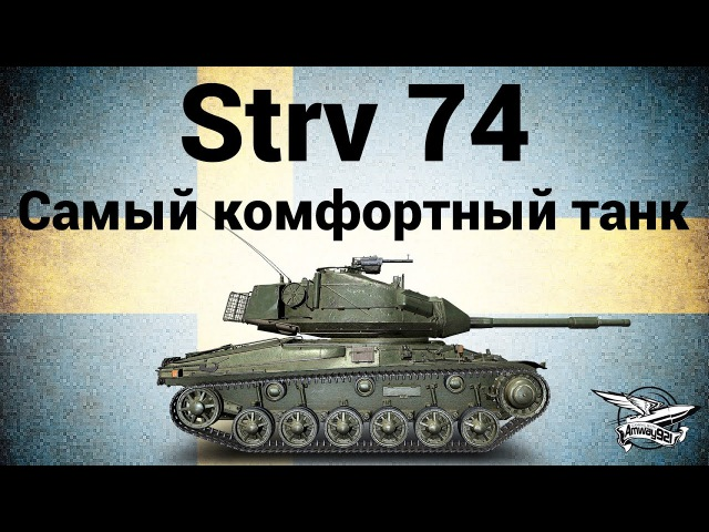 Strv 74 Самый комфортный танк worldoftanks wot танки : wot