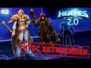 Heroes Of The Storm 2 0 АЛЕКСАНДР ФЛАЙС И ХАРВИ НУБС АКТИВЕЙШЕН 2 16