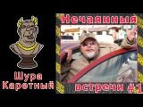 Шура КаретныйАлександр Пожаров НЕЧАЯННЫЕ ВСТРЕЧИ выпуск 1