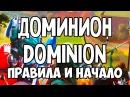 Как играть в настольную игру Dominion Доминион На русском языке