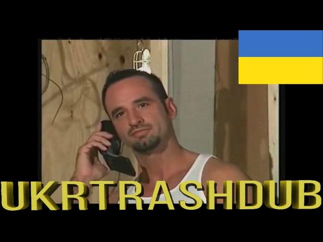 Boy Band Catalina Pt.5 (Ukrainian Version) [UkrTrashDub]