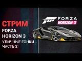 FORZA HORIZON 3 НА РУССКОМ - УЛИЧНЫЕ ГОНКИ 2 (СТРИМ)