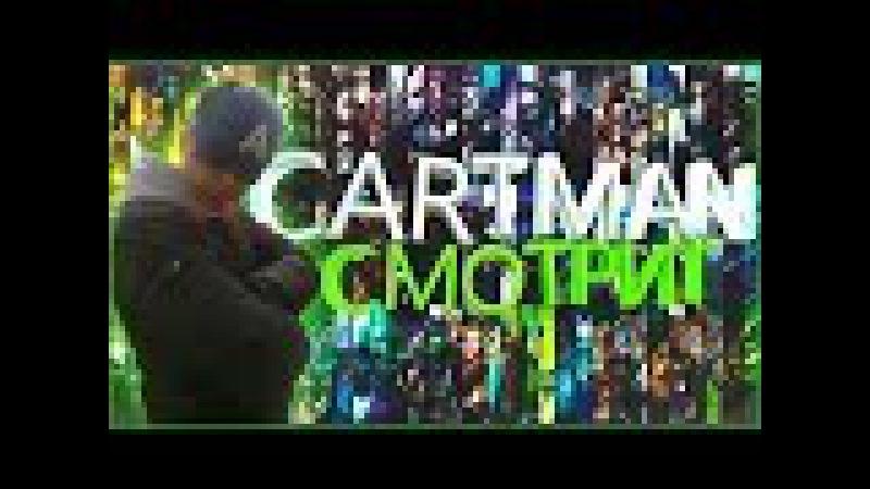 CARTMAN СМОТРИТ ВИДОСИКИ | КАРТМАН ЛУЧШИЕ МОМЕНТЫ