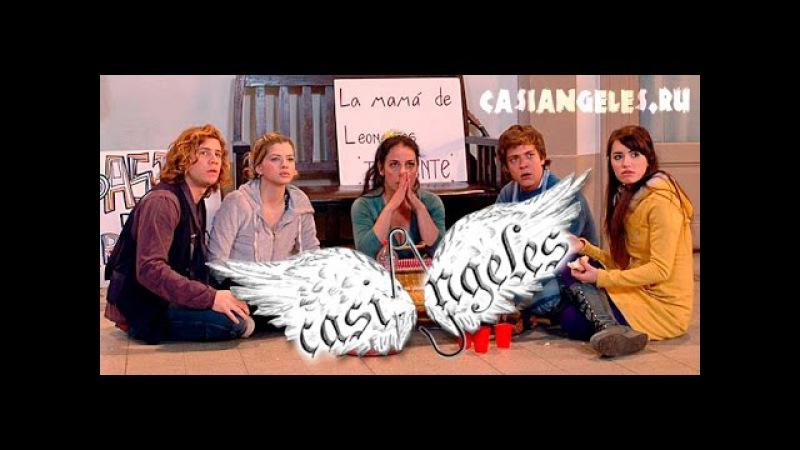 Casi Angeles/Почти Ангелы 104 серия
