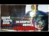 Экспорт элитного Авто за 2,925,000$ - GTA Online pc экспорт импорт,funny moments, game fails 33