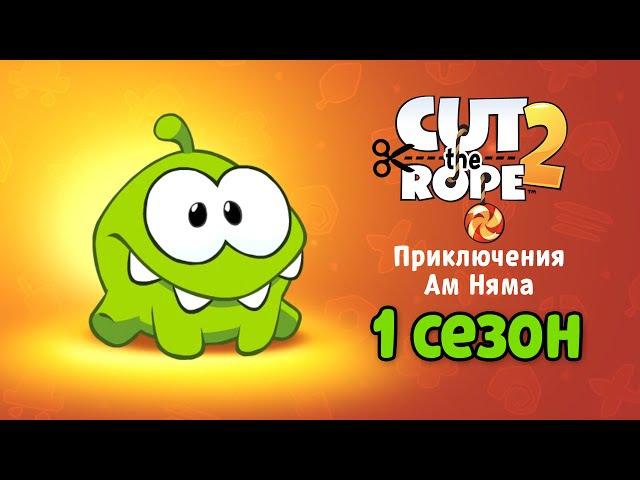 Сборник Мультфильма «Приключения Ам Няма» 1 сезон. Все серии подряд на русском (Cu...