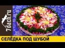 Селёдка под шубой - 7 дач