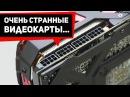 🔥Для этой видеокарты нужен ядерный реактор! ✨ ТОП необычных карт